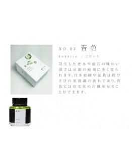 KO-0103( kokeiro )苔色 -日本名牌京の音樽裝鋼筆墨水40ml