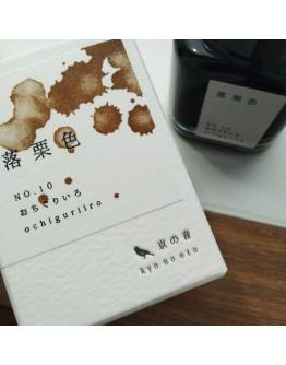 KO-0110-R (Ochiguriiro) 落栗色 no.10 4573356130401  40ml