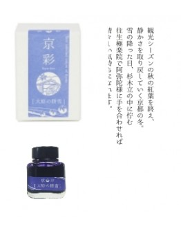 KI-0102( ohara )大原之餅雪 - 日本名牌京彩樽裝鋼筆墨水40ml