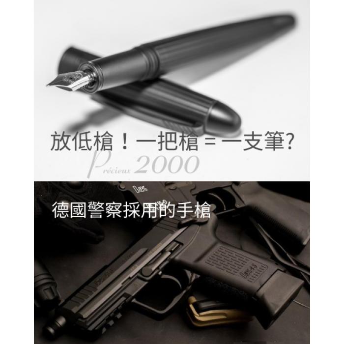 放低槍!一把槍 = 一支筆? 手槍鋼材 Waldmann黑鋼筆