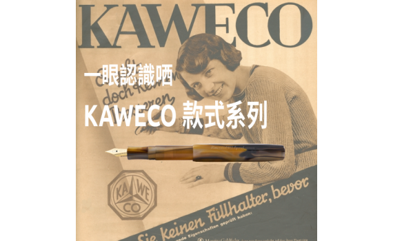One Page See ALL of Kaweco
