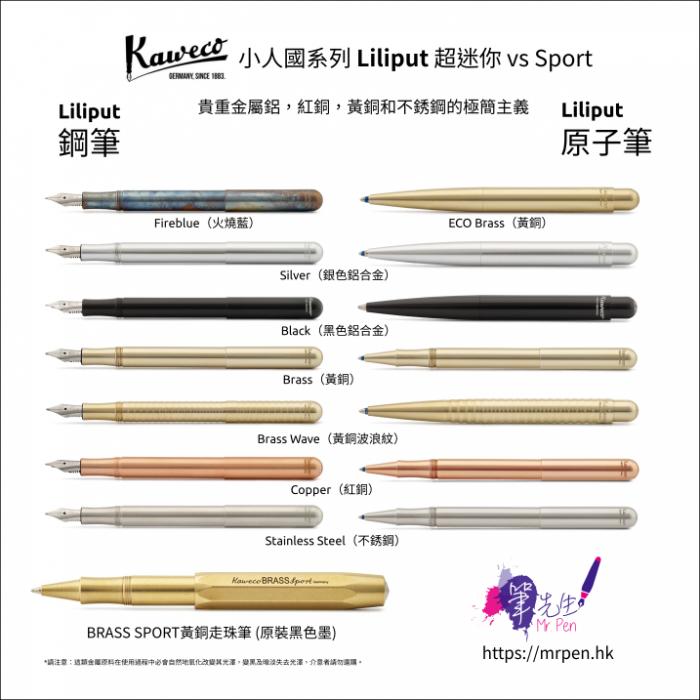 Kaweco 小人國 Liliput 超迷你 vs Sport 口袋鋼筆
